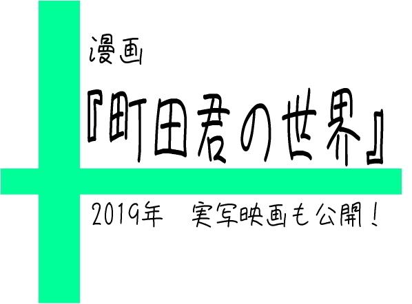 町田くん.jpg